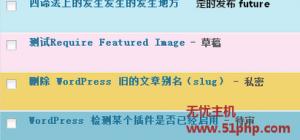 wp 3 19 1 300x140 小编教您如何实现wordpress后台文章列表增加颜色分类