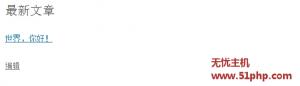 wp 3 21 2 300x86 Wordpress开发:自定义一个短代码Shortcode的具体步骤(一)