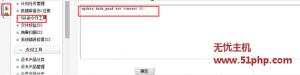 dede 4 25 2 300x75 DEDECMS程序如何使用SQL语句关闭自带的后台广告