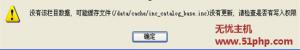 dede 4 27 1 300x50 Dedecms后台还原数据提示:没有该栏目数据可能缓存文件没更新