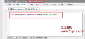 dz 4 13 1 300x137 discuz程序如何通过SQL语句在网站后台修改标题和关键词的方法