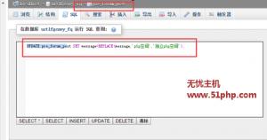 dz 4 13 2 300x158 discuz程序如何通过SQL语句在网站后台修改标题和关键词的方法