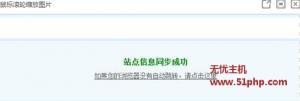 dz 4 20 1 300x101 Discuz提示:云平台站点信息同步失败,原因: .......解决方案