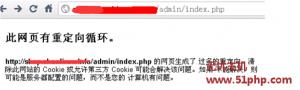 ec 4 10 1 300x90 Ecshop程序登陆网站后台报错提示:此网页有重定向循环的解决方法