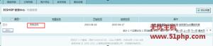 ec 4 16 1 300x65 Ecshop程序在网站后台添加专题管理时报错:无法重新声明json类