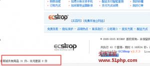 ec 4 22 3 300x132 Ecshop程序如何在网站的底部显示商品总数和最近上架商品数