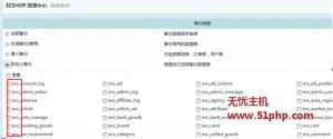 ec 4 23 5 300x125 Ecshop程序使用三种方法快速查看安装数据表前缀