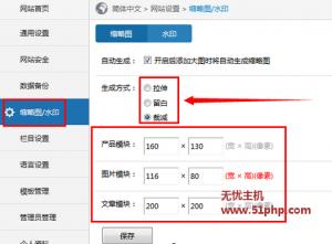 metinfo 4 29 2 300x221 图文教程:如何配置米拓(metinfo)产品缩略图