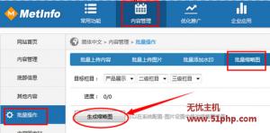 metinfo 4 29 3 300x148 图文教程:如何配置米拓(metinfo)产品缩略图
