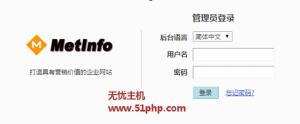 metinfo 4 7 1 300x124 米拓信息管理系统如何在后台登陆页面开启验证功能