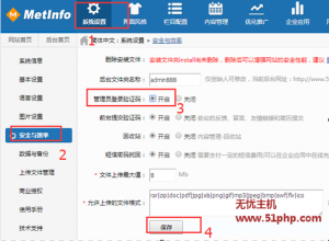 米拓信息管理系统如何在后台登陆页面开启验证功能
