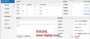 metinfo 4 7 4 300x132 米拓(Metinfo)程序5.2版本在网站后台完美升级到5.3版本的步骤