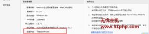 metinfo 4 7 5 300x69 米拓(Metinfo)程序5.2版本在网站后台完美升级到5.3版本的步骤