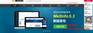 metinfo 4 7 6 300x109 米拓(Metinfo)程序5.2版本在网站后台完美升级到5.3版本的步骤