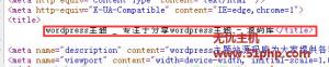 wordpress程序安装后title前面会有空格具体去除的两种方法总结