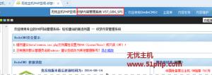 dede 5 15 1 300x106 织梦dedecms程序如何更改网站后台标题去掉织梦内容管理系统字样