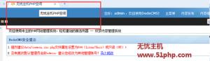 dede 5 15 3 300x88 织梦dedecms程序如何更改网站后台标题去掉织梦内容管理系统字样