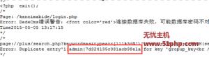 dede 5 19 1 300x83 织梦dedecms程序利用错误日志入侵后台的处理方法