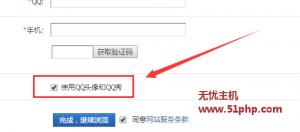 dz 5 13 1 300x132 Discuz教程:取消QQ互联登录时的默认勾选项 使用QQ头像和QQ秀