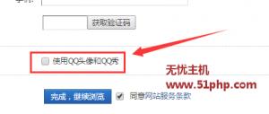 dz 5 13 2 300x127 Discuz教程:取消QQ互联登录时的默认勾选项 使用QQ头像和QQ秀