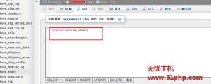 ec 5 27 2 300x120 Ecshop数据表ecs stats过大导致数据库内存超出的解决办法