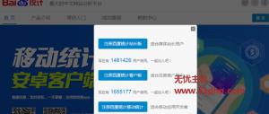 metinfo 5 25 1 300x127 米拓升级为5.3版本后如何在网站后台添加百度统计