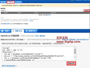 metinfo 5 25 2 300x227 米拓升级为5.3版本后如何在网站后台添加百度统计