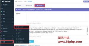 metinfo 5 25 3 300x157 米拓升级为5.3版本后如何在网站后台添加百度统计