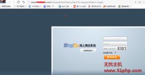 shopex 5 29 1 300x156 Shopex后台点击登录后还是返回到登录界面