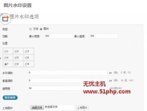 wp 5 23 2 300x228 WordPress图片加文字/图片水印插件:DX Watermark
