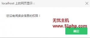 wp 5 23 3 300x127 米拓(Metinfo)程序如何修改文章阅读权限提示内容