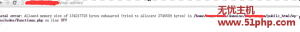 wp 5 27 1 300x32 Wordpress程序使用baidu sitemap generator插件提示超出内存的处理方法