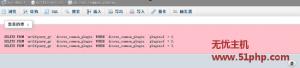 dz 2015 6 12 2 300x68 Discuz论坛程序系统自带插件卸载不了怎么办