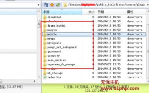 dz 2015 6 12 3 300x188 Discuz论坛程序系统自带插件卸载不了怎么办