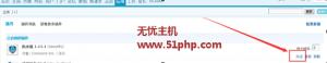 dz 2015 6 16 1 300x58 Discuz程序如何彻底删除网站右下角的防水墙标志的方法