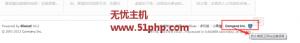 dz 2015 6 16 2 300x43 Discuz程序如何彻底删除网站右下角的防水墙标志的方法