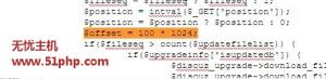 dz 2015 6 18 3 300x73 discuz教程:在线升级提示服务器网络以及data目录是否有写权限
