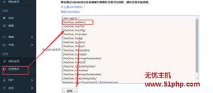 Metinfo程序如何在网站后台给其中一个栏目加上nofollow