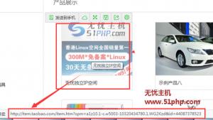 metinfo 2015 6 22 3 300x169 Metinfo米拓程序如何把发布的产品链接到淘宝网的设置方法