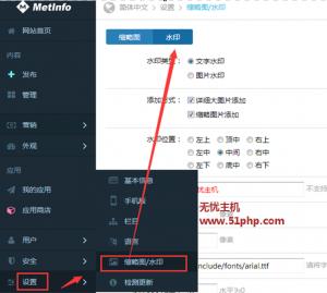 metinfo 2015 6 24 1 300x269 米拓程序升级到最新版本后如何让上传的图片自动打上水印