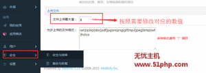 Metinfo程序上传文件大小被限制如何调试
