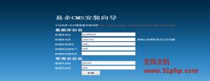 yiqicms 6 9 1 300x116 易企cms安装教程
