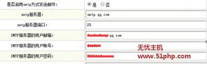 dede 2015 7 29 1 300x93 Dedecms教程:自定义表单发送指定邮件并解决内容乱码等问题
