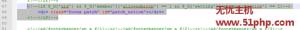 dz 2015 7 15 2 300x30 Discuz教程:取消discuz x的各种应用弹窗提醒