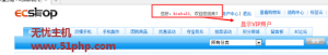 ec 2015 7 21 1 300x51 Ecshop程序会员登陆后网站顶部会员区显示目前会员等级
