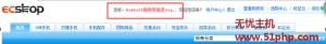 ec 2015 7 21 2 300x41 Ecshop程序会员登陆后网站顶部会员区显示目前会员等级