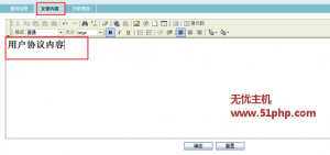 ec 2015 7 22 2 300x141 Ecshop怎样在网站后台编写用户协议
