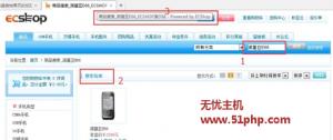 ec 2015 7 29 1 300x126 Ecshop程序如何在使用商品搜索功能时标题显示为商品名+商店名称的修改方法