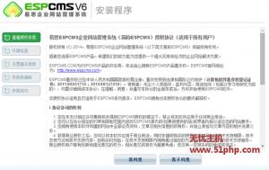 espcms 2015 7 15 1 300x189 Espcms教程:程序基础安装教程