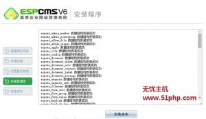 espcms 2015 7 15 3 300x173 Espcms教程:程序基础安装教程